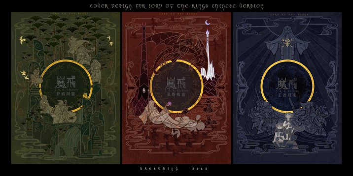 breathing cover_design_for_lotr_by_breathing2004-d6gtao2