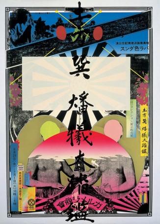 Tadanori Yokoo 354168