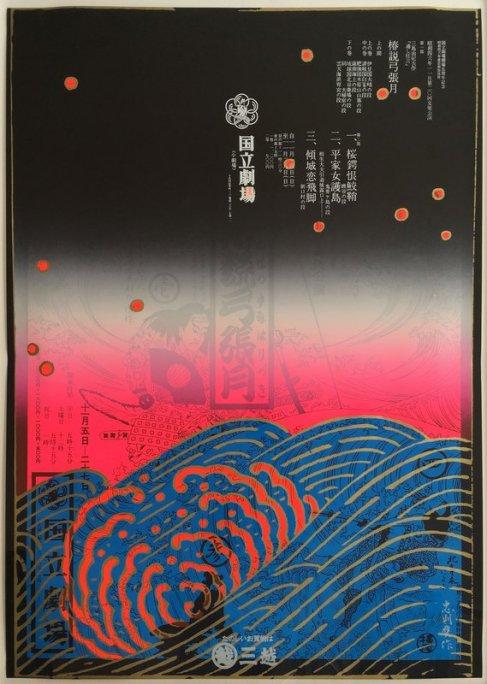 tadanori-yokoo-bunracoo-play-chinsetsu-yuminau-zuki-800x800