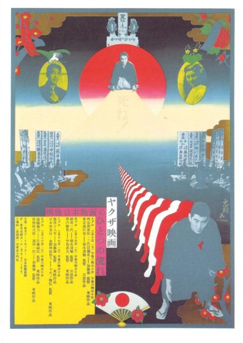tadanori-yokoo21yakuza-movies-(68)